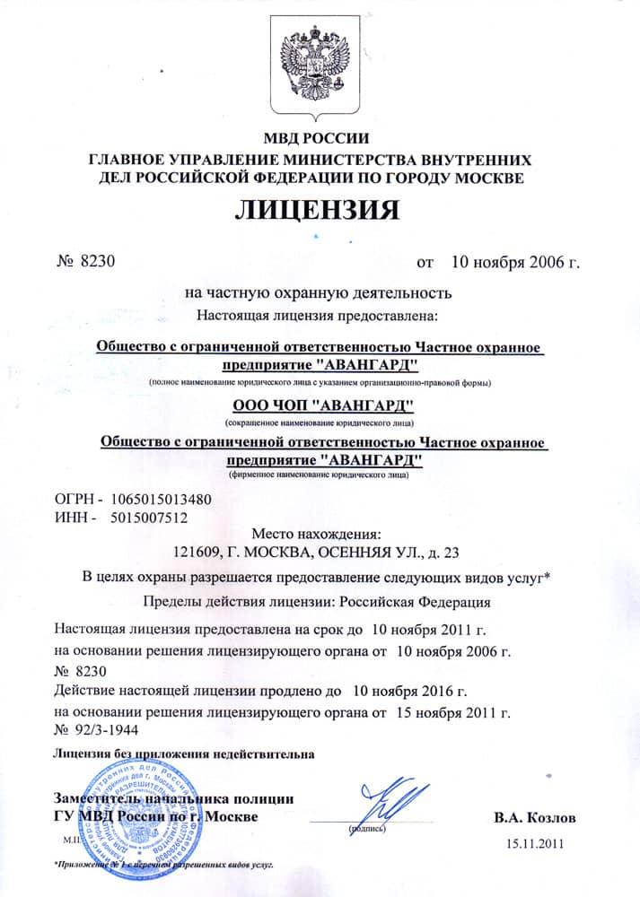 Москве охраны одного в стоимость часа бильярда на час стоимость